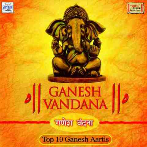 FREE DOWNLOAD SONGS OF GANESH VANDANA