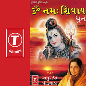 Om Namah Shivay Dhun Om Namah Shivaya Song Download Free