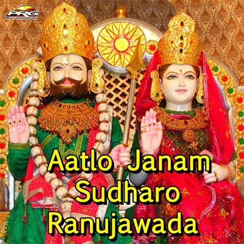 Happy Baba Ramdev Ji Jayanti Best Wishes for Free Download